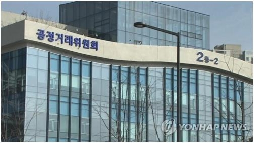 The Fair Trade Commission's main office in Sejong, an administrative hub located 130 kilometers southeast of Seoul (Yonhap)