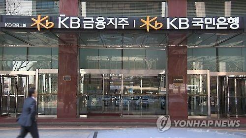 A man passes by a building in Seoul of KB Financial Group and KB Kookmin Bank in this photo provided by Yonhap News TV. (Yonhap)