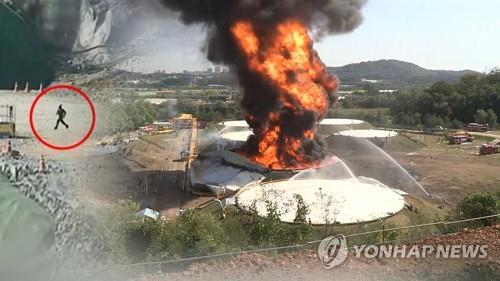 This composite image filed Oct. 10, 2018, shows a gasoline storage tank northwest of Seoul engulfed in a fire and the suspect (L), marked with a red circle, spotted in surveillance footage released by police. (Yonhap)