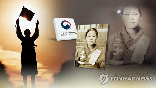A composite graphic containing the photos of respected independence fighter Yu Gwan-sun (Yonhap)