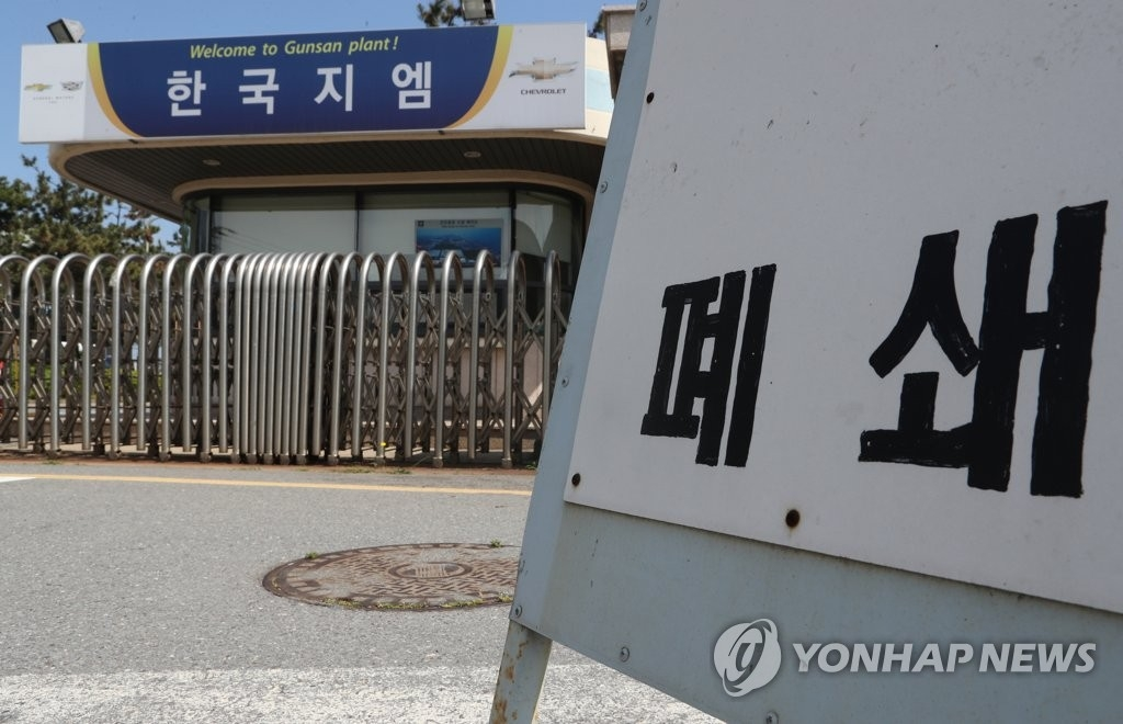 GM Korea's Gunsan plant (Yonhap)