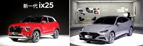 These photos taken April 16, 2019, show localized versions of Hyundai Motor's ix25 compact SUV (L) and all-new Sonata sedan during media day at the 2019 Shanghai Motor Show. (Yonhap)