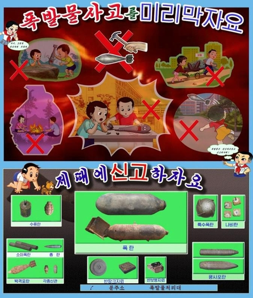This poster provided by the ICRC shows various types of unexploded bombs that kids could come across on their way to school, near their homes and camping sites. (Yonhap)