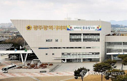 This provided file photo shows the Gwangju Metropolitan Council building in Gwangju. (PHOTO NOT FOR SALE) (Yonhap)