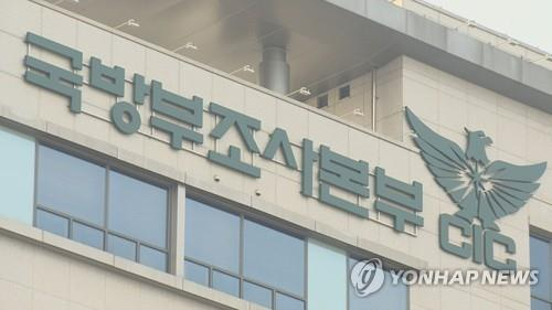 The Criminal Investigation Command (Yonhap)