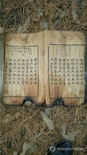 "This image provided by Bae Ik-gi shows the Sangju version of the UNESCO-listed ""Hunminjeongeum Haerye."" (Yonhap)"