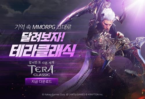 Kakao Games launches 'TERA Classic'
