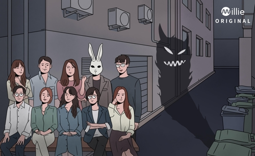 "This image for Millie Library's second exclusive fiction series, ""Monster,"" is provided by Millie's Library. (PHOTO NOT FOR SALE) (Yonhap)"