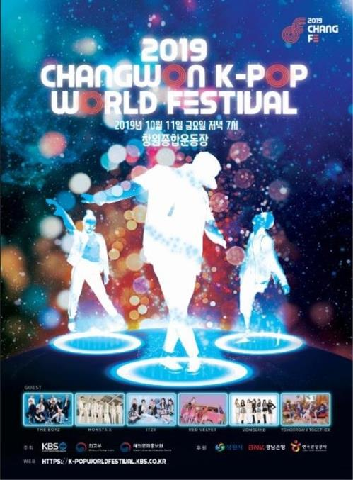 This promotional poster for the 2019 Changwon K-pop World Festival set for Oct. 11, 2019, comes courtesy of the Ministry of Culture, Sports and Tourism. (PHOTO NOT FOR SALE) (Yonhap)