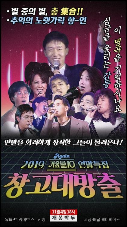 This image, provided by KBS, is a promotional poster for KBS' retro K-pop YouTube streaming program. (PHOTO NOT FOR SALE) (Yonhap)