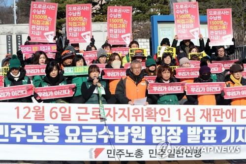 Toll collectors hold a rally in front of the Gimcheon branch of the Daegu District Court in Gimcheon, North Gyeongsang Province, on Dec. 6, 2019, ahead of the court's ruling on their employment status. (Yonhap)