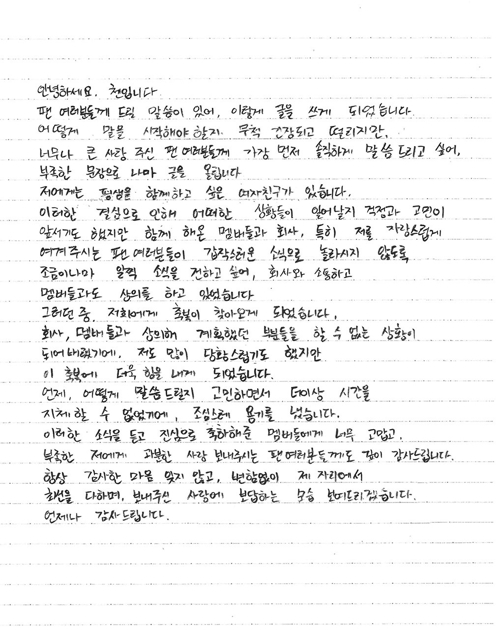 This image of Chen's hand-written letter posted on EXO's official online fan community is provided by SM Entertainment. (PHOTO NOT FOR SALE) (Yonhap)