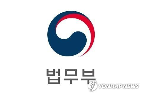 The logo of the Ministry of Justice (Yonhap)