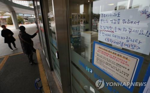 S. Korea raises infectious disease alert level amid spread of Wuhan coronavirus