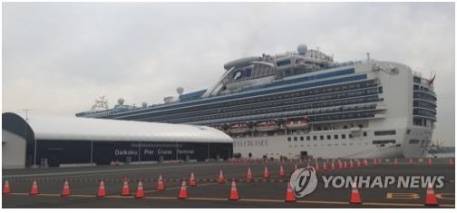 This photo taken Feb. 15, 2020, shows the Diamond Princess cruise ship in lockdown at a pier in Yokohama harbor in Japan, after people on board were found to have been infected with COVID-19. (Yonhap)