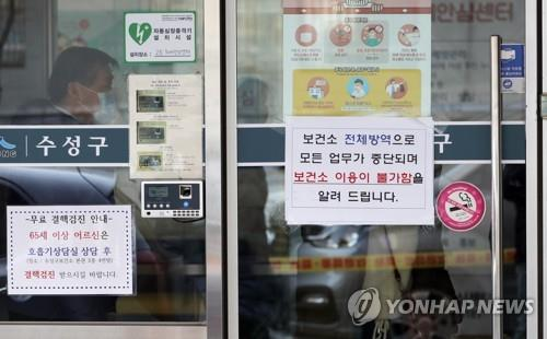 A notice at a public health center in Daegu, 300 kilometers southeast of Seoul, informs people on Feb. 18, 2020, that the facility will be closed temporally for disinfection after the country's 31st patient was checked by medical staff at the facility. (Yonhap)