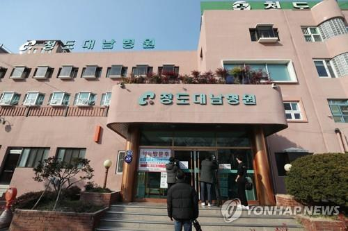 Daenam Hospital in Cheongdo, 320 kilometers southeast of Seoul, is temporarily closed, with patients and staff placed in quarantine, after 16 people including five nurses tested positive for the novel coronavirus on Feb. 20, 2020. (Yonhap)