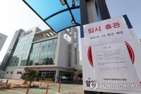(6th LD) S. Korea's virus cases surge to 433 on church services, cluster outbreak at hospital