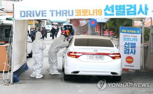 'Drive-through' testing centers expand across S. Korea