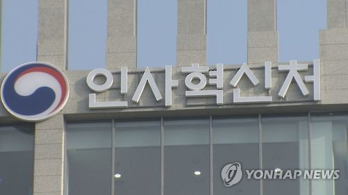 The Ministry of Personnel Management (Yonhap)
