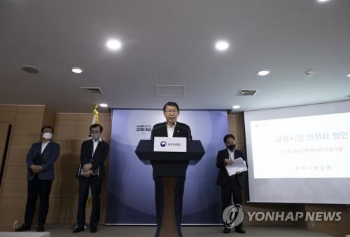 Financial Services Commission Chairman Eun Sung-soo announces measures in Seoul on March 24, 2020, to help stabilize financial markets pounded by the coronavirus pandemic. (Yonhap)