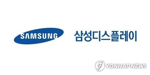 This image provided by Samsung Display Co. shows the corporate logo of the company. (PHOTO NOT FOR SALE) (Yonhap)