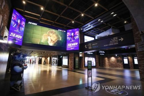 S. Korean gov't to inject 17 bln won into virus-hit film industry
