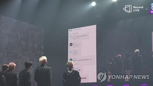 An image from SuperM's online livestreaming concert on April 26, 2020, captured from the show (PHOTO NOT FOR SALE) (Yonhap)