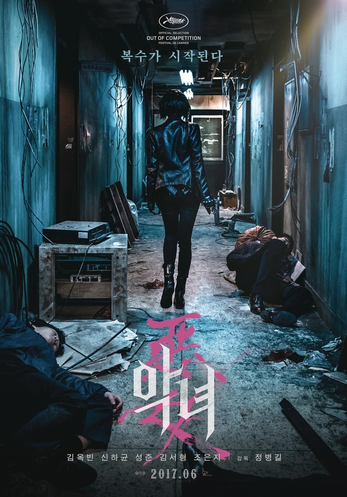 "The poster of ""The Villainess"" by Next Entertainment World (PHOTO NOT FOR SALE) (Yonhap)"