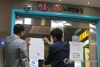(5th LD) S. Korea's new virus cases hover around 20 for 3rd day, Itaewon cluster keeps growing