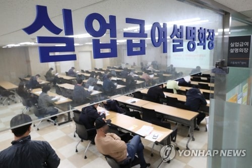 This file photo from April 13, 2020, shows unemployed jobseekers attending a briefing at a labor ministry office on applying for unemployment benefits in Seoul. (Yonhap)