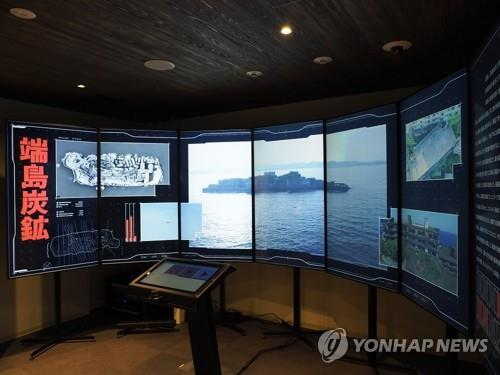 A large screen showcasing Hashima Island, a Meiji-era industrial site on the UNESCO's World Heritage list, is installed at the Industrial Heritage Information Center in Tokyo on June 14, 2020, in this photo provided by the center. (PHOTO NOT FOR SALE) (Yonhap)