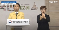 (Yonhap Feature) 'Pay attention not to us, but to the deaf': S. Korean COVID-19 sign language interpreter