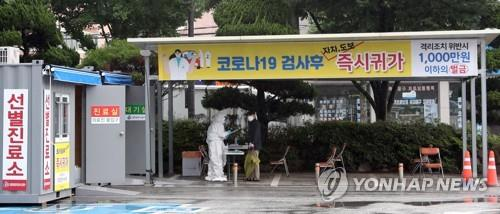Fewer people than usual visit a makeshift clinic to receive coronavirus tests in Gwangju, 330 kilometers southwest of Seoul, on July 15, 2020, as only one infection was reported in the region for the second straight day. (Yonhap)