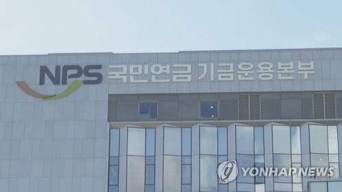 This file photo shows the National Pension Service's corporate logo atop its office. (Yonhap)