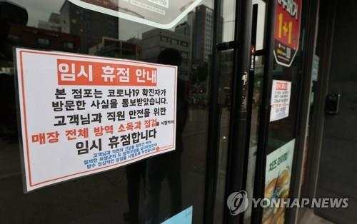 This photo, taken on Aug. 12, 2020, shows a sign posted on the window of a Lotteria outlet in Seoul saying the fast-food store is closed due to a virus patient's visit. (Yonhap)