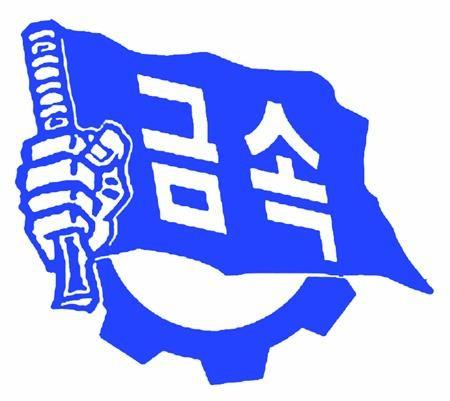 This image, provided by the Korean Metal Workers' Union (KMWU), shows the logo of the umbrella labor union. (PHOTO NOT FOR SALE) (Yonhap)