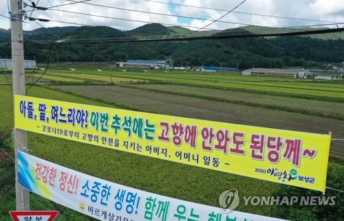 This file photo taken in a rural village in Boseong, southwestern South Korea, on Sept. 14, 2020, shows a banner written by village elders to urge their urban sons and daughters not to visit their hometowns during the Chuseok holiday due to the coronavirus outbreak. (Yonhap)