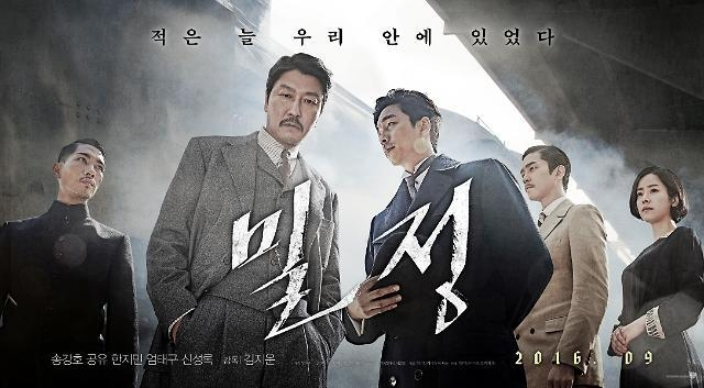 "A poster for ""The Age of Shadows"" provided by Warner Bros. Korea (PHOTO NOT FOR SALE) (Yonhap)"