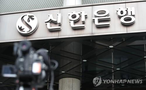 This photo shows the logo of Shinhan Investment Corp. (Yonhap)