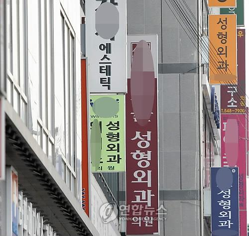 This file photo shows signboards of plastic surgery clinics in Seoul's Gangnam area. (Yonhap)