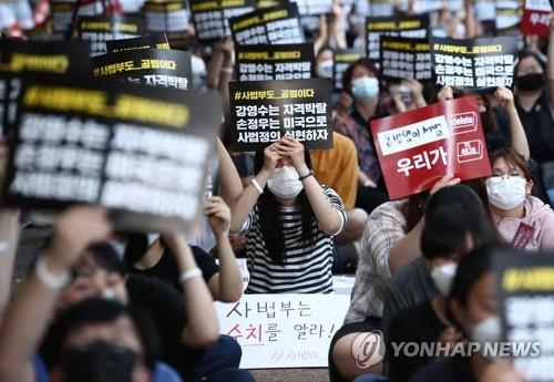 People protest against a court decision not to extradite Son Jong-woo to the United States in July 10, 2020. (Yonhap)