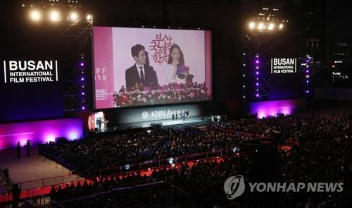 This file photo shows the closing ceremony of the 2019 Busan International Film Festival. (Yonhap)