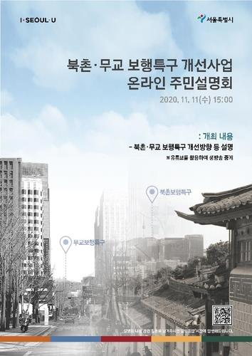 This poster provided by the Seoul metropolitan government announces an upcoming online briefing on pedestrian street renovation in central Seoul. (PHOTO NOT FOR SALE) (Yonhap)