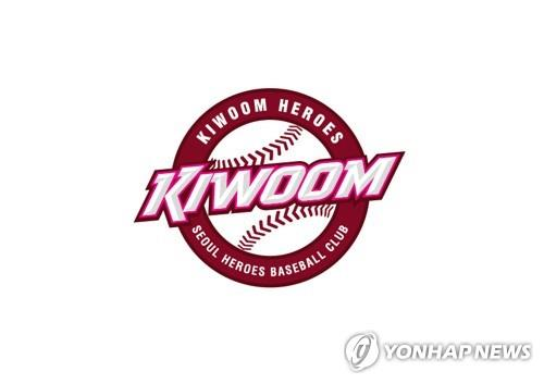 This image provided by the Kiwoom Heroes on Jan. 15, 2019, shows the emblem for the Korea Baseball Organization club. (PHOTO NOT FOR SALE) (Yonhap)