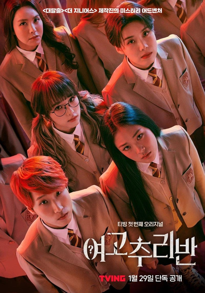 "This image provided by Tving shows a poster of the company's first original series ""Girls High School Investigation Class."" (PHOTO NOT FOR SALE) (Yonhap)"