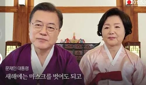 This screenshot shows President Moon Jae-in (L) and first lady Kim Jung-sook delivering Lunar New Year greetings in a video message. (Yonhap)