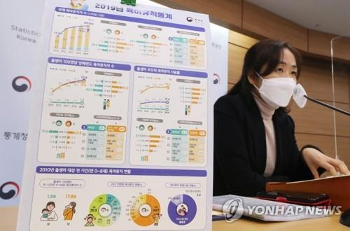An official from Statistics Korea speaks during a press briefing on the tentative report on parental leave in the government complex in Sejong, about 112 km south of Seoul, in this photo taken on Dec. 22, 2020. (Yonhap)
