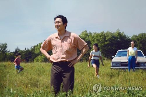 "This image provided by Pancinema shows a scene from ""Minari."" (PHOTO NOT FOR SALE) (Yonhap)"