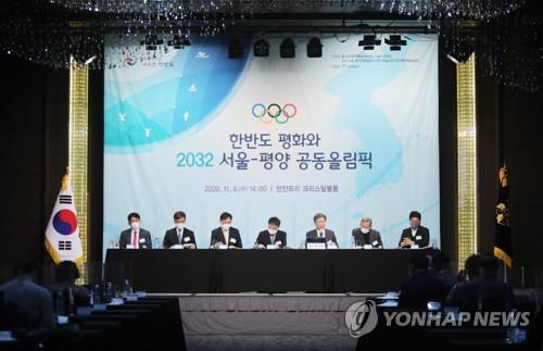 This file photo provided by the National Unification Advisory Council shows a conference in Seoul on the joint hosting of the 2032 Summer Olympics by Seoul and Pyongyang. (PHOTO NOT FOR SALE) (Yonhap)